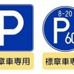 Japanese elderly parking signs